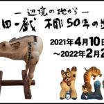松田一戯 木彫50周年の歩み